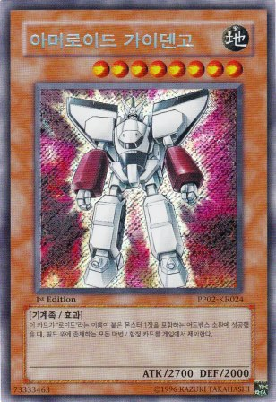 File:Armoroid-PP02-KR-ScR-1E.png