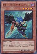 BlackwingZephyrostheElite-DP11-JP-UR
