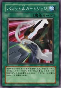 BlasterCartridge-JP-Anime-5D