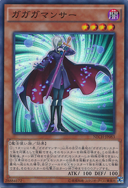 GagagaMancer-NECH-JP-SR