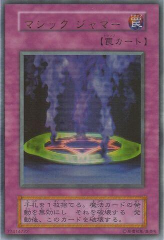 File:MagicJammer-V6-JP-UR.jpg