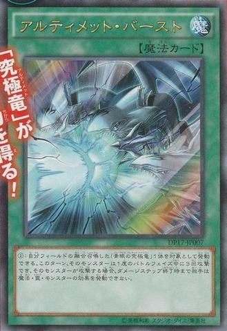 File:NeutronBlast-DP17-JP-OP.png