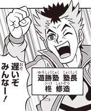 File:Shuzo (DY).png