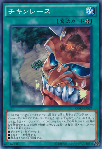 File:ChickenGame-CORE-JP-NR.png