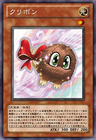 File:Kuribon-JP-Anime-ZX.png