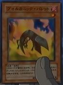 VolcanicShell-JP-Anime-GX-AA-2