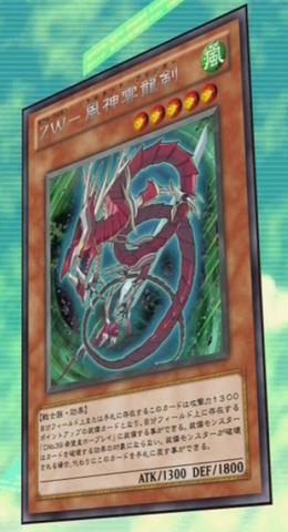 File:ZWTornadoBringer-JP-Anime-ZX.png