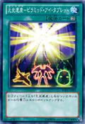ChronomalyPyramidEyeTablet-REDU-JP-C