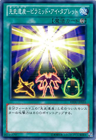 File:ChronomalyPyramidEyeTablet-REDU-JP-C.png