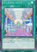 CrystalCorridor-JP-Anime-AV