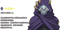 Vector (World Duel Carnival)