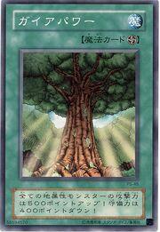 GaiaPower-PS-JP-C
