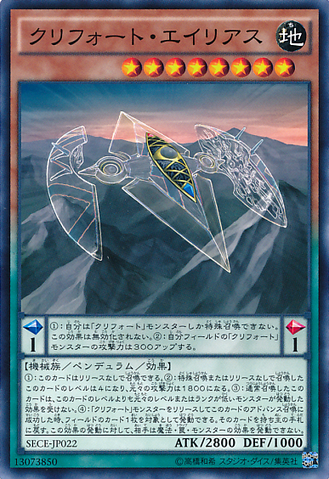File:QliphortStealth-SECE-JP-C.png