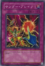RaigekiBreak-301-JP-C