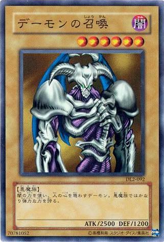 File:SummonedSkull-DL2-JP-SR.jpg