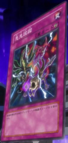 File:WickedTrample-JP-Anime-5D.png