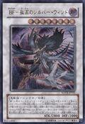 BlackwingSilverwindtheAscendant-SOVR-JP-UtR