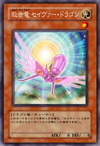 MajesticDragon-JP-Anime-5D