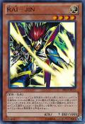 RaiJin-DS14-JP-UR