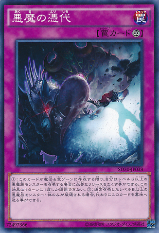 File:SinisterYorishiro-SD30-JP-C.png