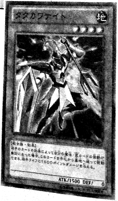 File:TatakawaKnight-JP-Manga-DZ.png