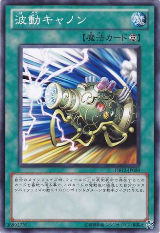 File:WaveMotionCannon-DB12-JP-C.jpg