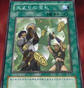 CardofSanctity-JP-Anime-DM-2