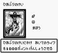 FinalFlame-DM1-JP-VG.png