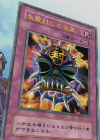 File:MaskofRestrict-JP-Anime-DM.png
