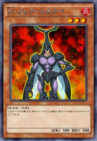 File:NeoSpacianFlareScarab-JP-Anime-AV.png