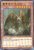 ProphecyDestroyer-REDU-TC-R