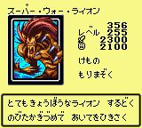 SuperWarLion-DM2-JP-VG