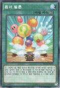 WonderBalloons-NECH-KR-C-UE