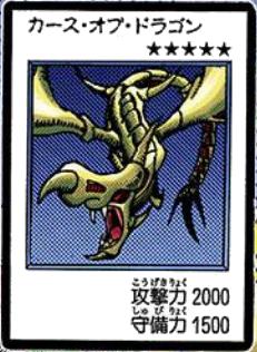 File:CurseofDragon-JP-Manga-DM-color.png