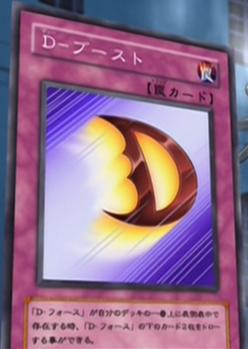 File:DBoost-JP-Anime-GX.png