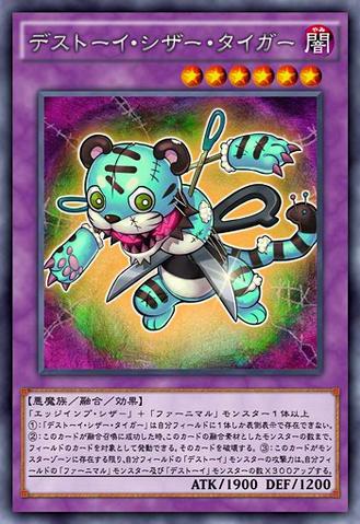File:FrightfurTiger-JP-Anime-AV.png