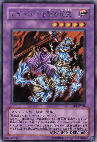 File:ReaperontheNightmare-EE1-JP-R.jpg