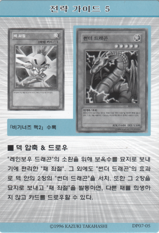 File:StrategyCard5-DP07-KR.png