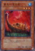 YomiShip-301-JP-C