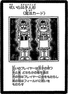 File:AccursedNecrotwins-JP-Manga-DM.png