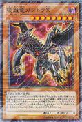 GandoraXtheDragonofDemolition-MVPC-JP-OP-2