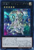 StellarknightConstellarDiamond-SECE-JP-ScR