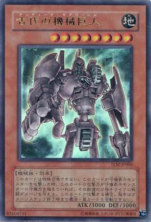 File:AncientGearGolem-TLM-JP-UR.jpg