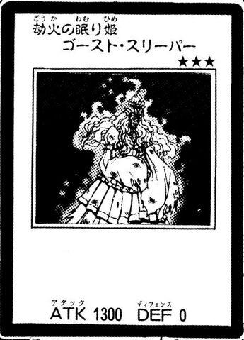 File:HellfireSleepingBeautyGhostSleeper-JP-Manga-5D.jpg