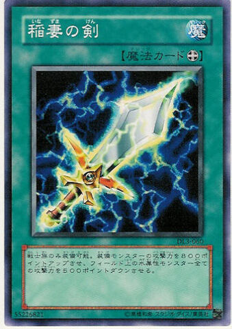 File:LightningBlade-DL3-JP-C.jpg