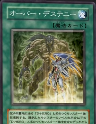 File:OverDestiny-JP-Anime-GX.png