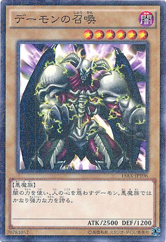 File:SummonedSkull-15AX-JP-MLR.png