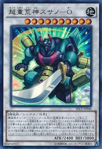SuperheavySamuraiWarlordSusanowo-SECE-JP-UR