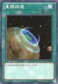Terraforming-SD25-TC-C