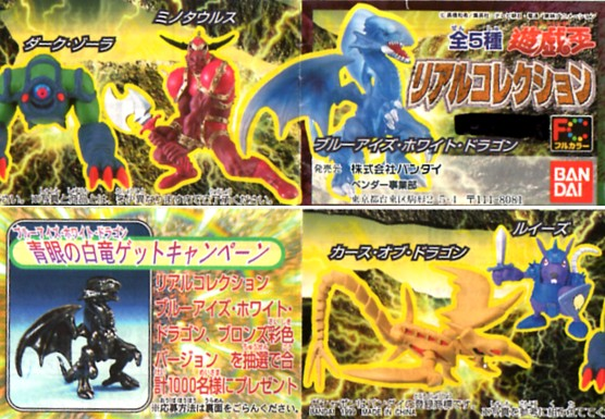 File:Yugioh capsule monster figure.jpg